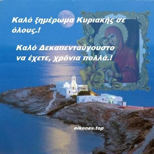 Read more about the article Ευλογημένο ξημέρωμα Κυριακής σε όλους.!  Καλό Δεκαπενταύγουστο, Χρόνια Πολλά.!