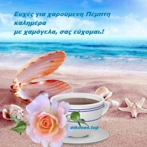 Read more about the article Ευχές για χαρούμενη Πέμπτη και Καλημέρα με χαμόγελα, σας εύχομαι.(εικόνες)