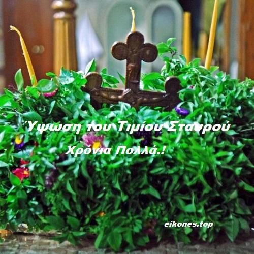 Έθιμα για την Ύψωση του Τιμίου Σταυρού- 14 Σεπτεμβρίου-eikones.top