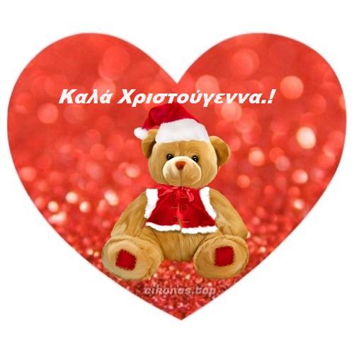 Χριστουγεννιάτικες Καρδιές Για Καλά Χριστούγεννα.! eikones.top