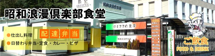 昭和浪漫倶楽部食堂