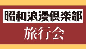 伊豆下田 旅行 バス チケット トラベル