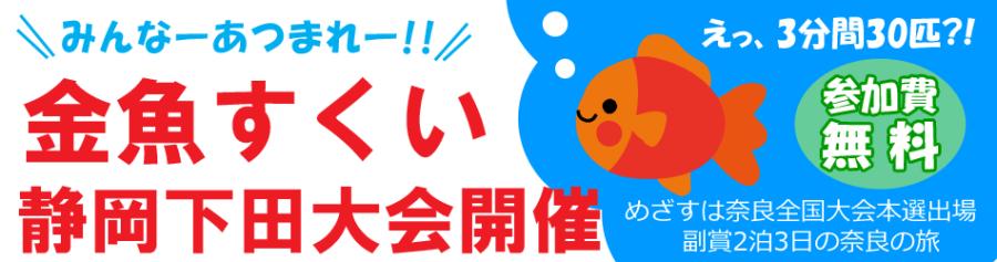 株式会社 栄協 金魚すくい大会