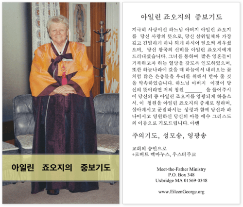 Prayer card in Korean