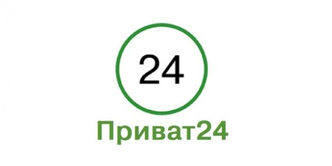 """Приватбанк запустив єдиний додаток """"Приват24"""" для фізосіб та ФОПів"""