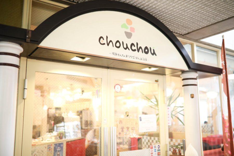 カフェ シュシュ cafe chouchou 高知