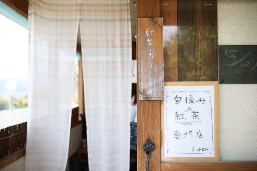 室戸岬カフェ「シットロト」