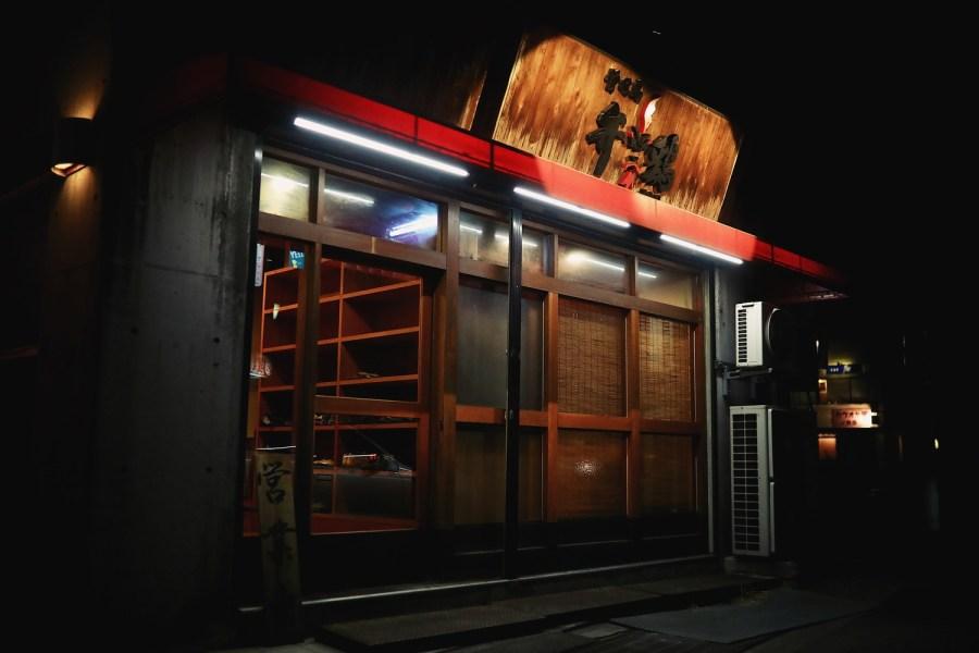 骨付鳥「弁鶏(べんけい)」南国店