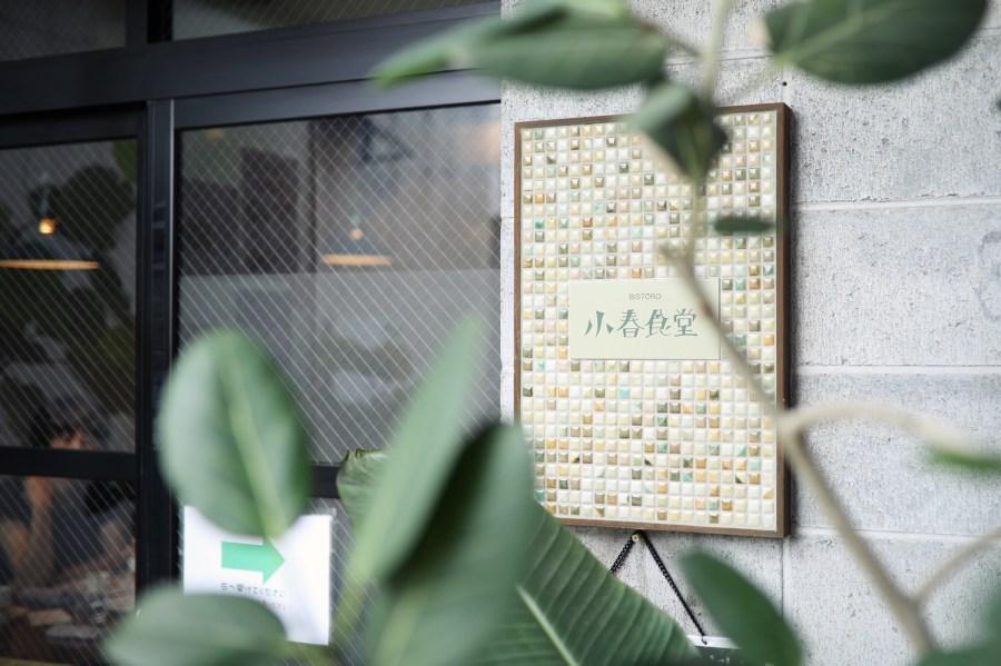 高知市のビストロ「小春食堂」