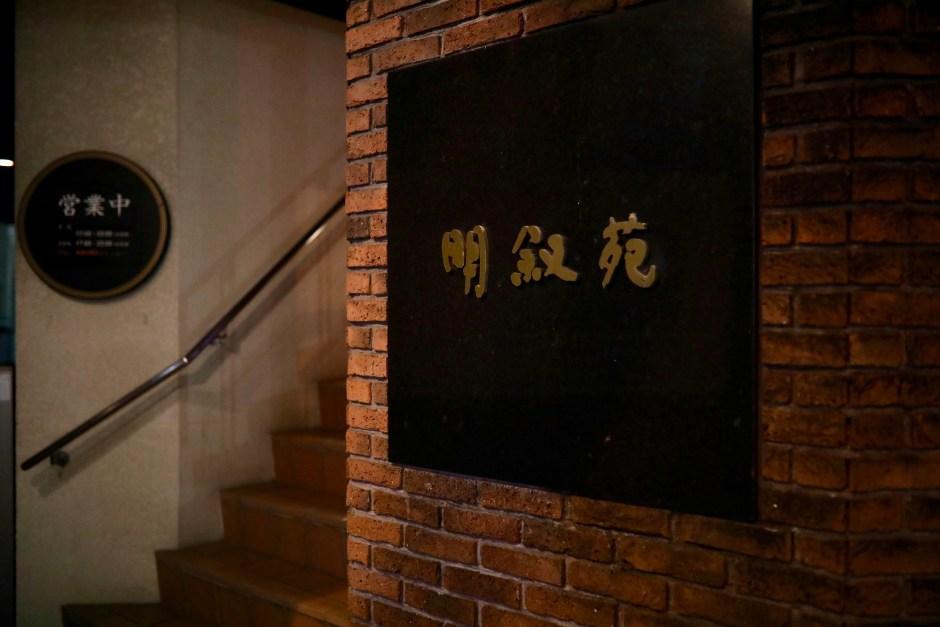 焼肉 明叙苑(めいじょえん)|最高の肉を最高の状態で味わえる焼肉店。