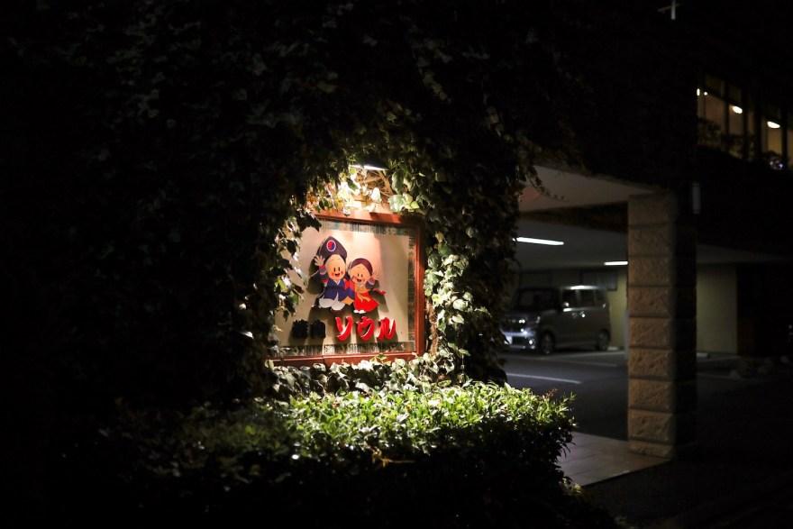 焼肉ソウル山田店|香美市土佐山田町の地元民行きつけのイチオシ焼肉店。