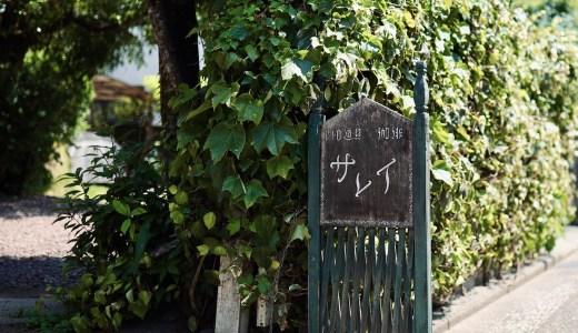 サレイ|昭和にタイムスリップしたようなレトロ感。高知市のあんてぃっく喫茶