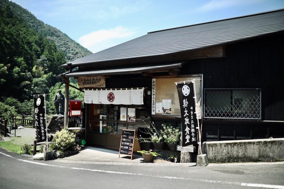 慎太郎食堂|高知県北川村・中岡慎太郎記念館の向かいにある小さな食堂。