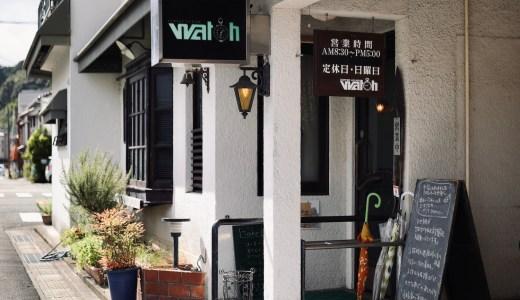 喫茶ウオッチ(Watch)|ジャズの流れる大人の隠れ家で至福の一時を。四万十市の知る人ぞ知るレトロ喫茶店。