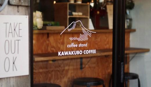 カワクボコーヒー(KAWAKUBO COFFEE)|こだわりコーヒーとカレーの古民家コーヒースタンド。