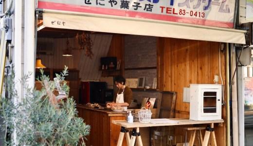ぜにや菓子店|高知市・菜園場商店街の変化し続ける老舗菓子店。