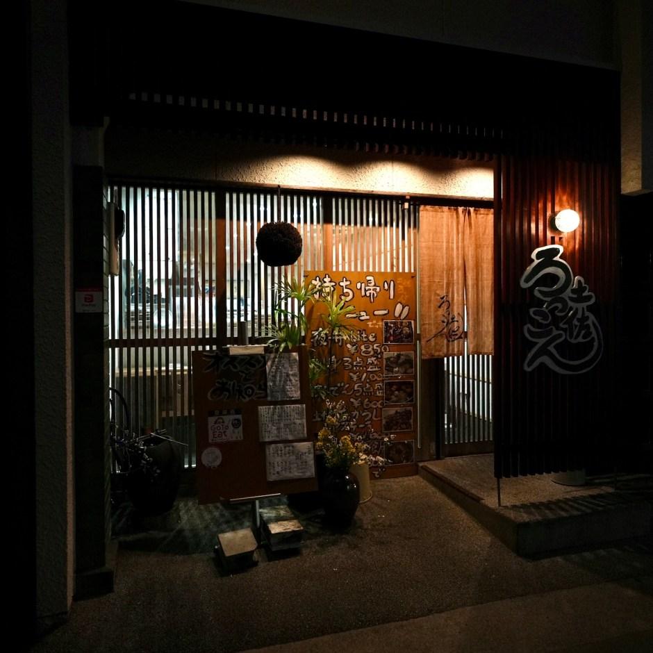 土佐ろっこん|高知食材を京風にアレンジ!香美市土佐山田駅近の居酒屋。
