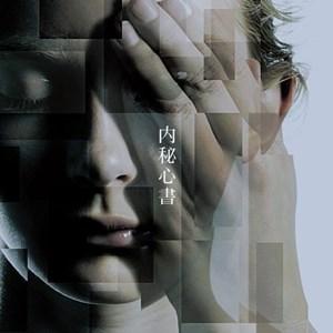 ONE OK ROCK – Naihi Shinsho [Single]