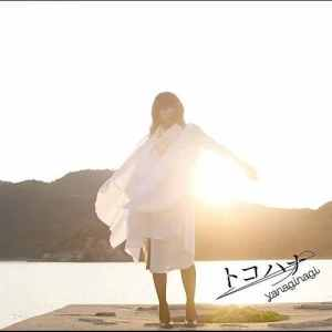 Nagi Yanagi – Tokohana [Single]