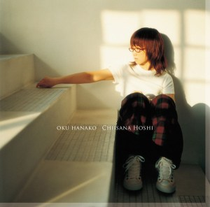 Oku Hanako - Chiisa na Hoshi (小さな星; Tiny Star)