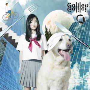 Galileo Galilei - Natsu Sora (夏空; Summer Sky)