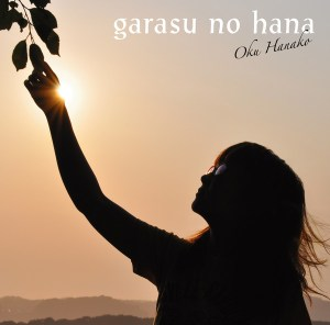 Oku Hanako - Garasu no Hana (ガラスの花; Glass Flower) (Regular Edition)