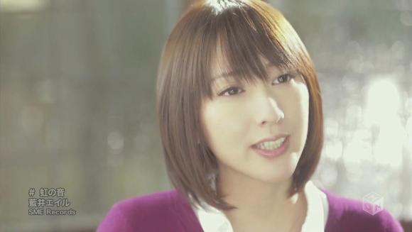 Aoi Eir - Niji no Oto (虹の音)