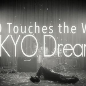 NICO Touches the Walls - TOKYO Dreamer
