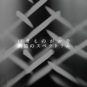 Ikimono-gakari - Netsujou no Spectrum (熱情のスペクトラム)