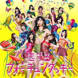 AKB48 - Koisuru Fortune Cookie (恋するフォーチュンクッキー; In Love With Fortune Cookie)