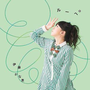 Kanae Ito – Loupe (ルーペ) [Single]
