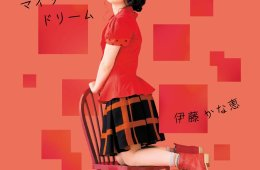 Kanae Ito - Miser's Dream (マイザーズドリーム)