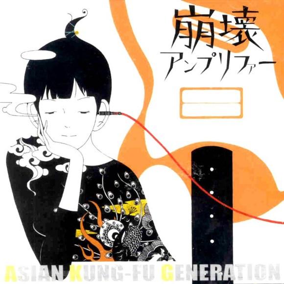 ASIAN KUNG-FU GENERATION - Houkai Amplifer (崩壊アンプリファー)
