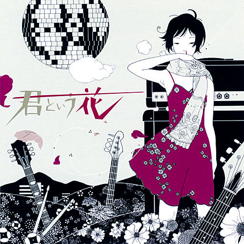 ASIAN KUNG-FU GENERATION - Kimi to Iu Hana (君という花)