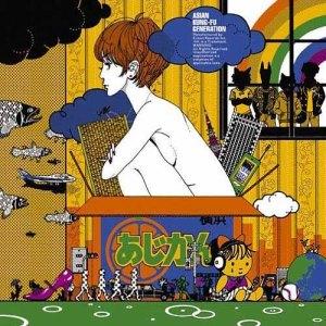 ASIAN KUNG-FU GENERATION – Maigo Inu to Ame no Beat (迷子犬と雨のビート) [Single]