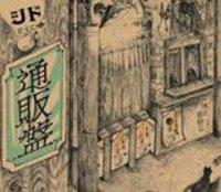 SID - Tsuuhan Ban (通販盤)