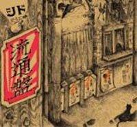 SID - Ryuutsuu Ban (流通盤)