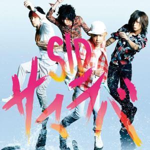 SID - Summer Lover (サマラバ)
