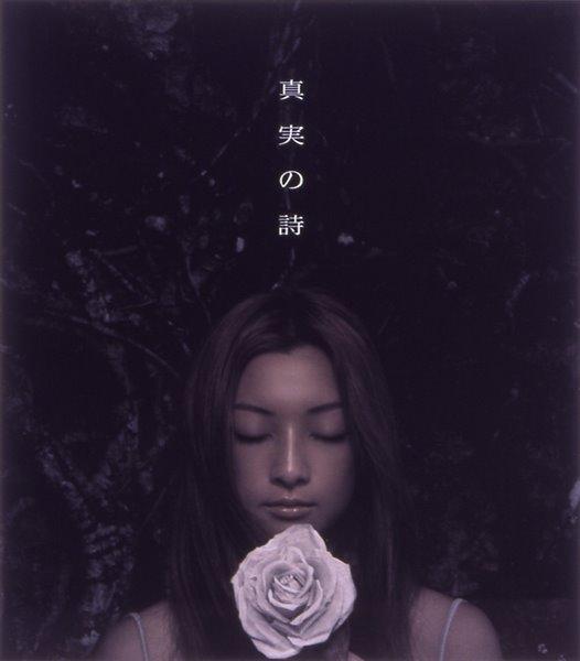 Do As Infinity - Shinjitsu no Uta (真実の詩; True Song)