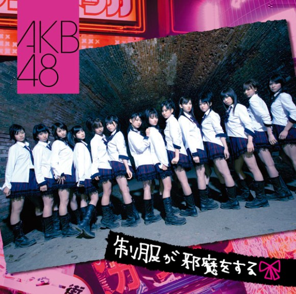 AKB48 - Seifuku ga Jama wo Suru (制服が邪魔をする; My School Uniform Gets in the Way)