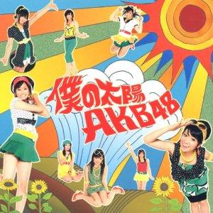 AKB48 - Boku no Taiyou (僕の太陽; My Sun)