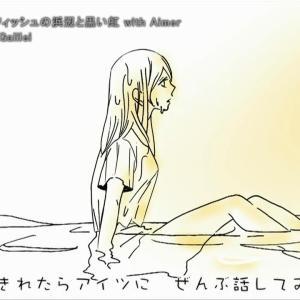 Download Galileo Galilei - Banana Fish to Hamabe to Kuroi Niji feat. Aimer (バナナフィッシュの浜辺と黒い虹) [1280x720 H264 AAC] [PV]