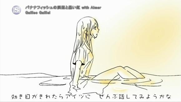 Download Galileo Galilei - Banana Fish to Hamabe to Kuroi Niji feat. Aimer (バナナフィッシュの浜辺と黒い虹) [720p]   [PV]