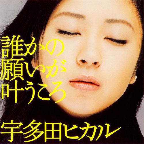 Utada Hikaru - Dareka no Negai ga Kanau Koro (誰かの願いが叶うころ)