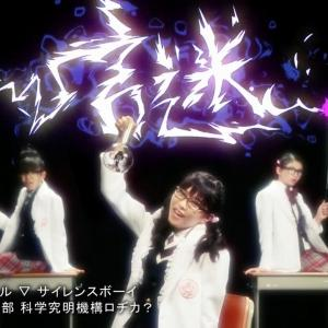 Download Sakura Gakuin - Science Girl Silence Boy (サイエンスガール ▽ サイレンスボーイ) – Kagaku Kyumei Kiko Logica? [1280x720 H264 AAC] [PV]
