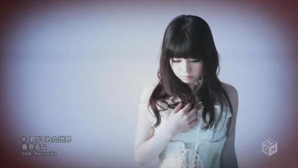 Download Haruna Luna - Kimi ga Kureta Sekai [720p]   [PV]