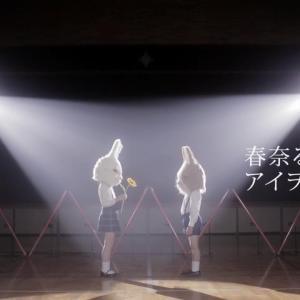 Download Haruna Luna - Ai wo Utae (アイヲウタエ) [1280x720 H264 AAC] [PV]