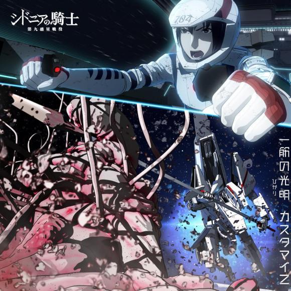 Download CustomiZ - Hitosuji no Hikari [Single]