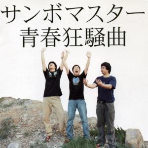 Download Sambomaster - Seishun Kyousoukyoku (青春狂騒曲) [Single]