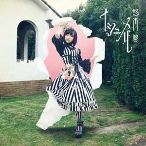 Download Aoi Yuuki - Ishmel [Album]